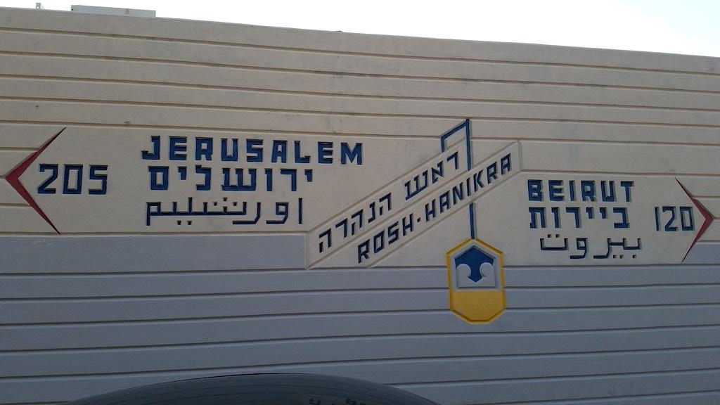Rosh Hanikra Visitor Center, Israel - Miles to Beirut, Lebanon