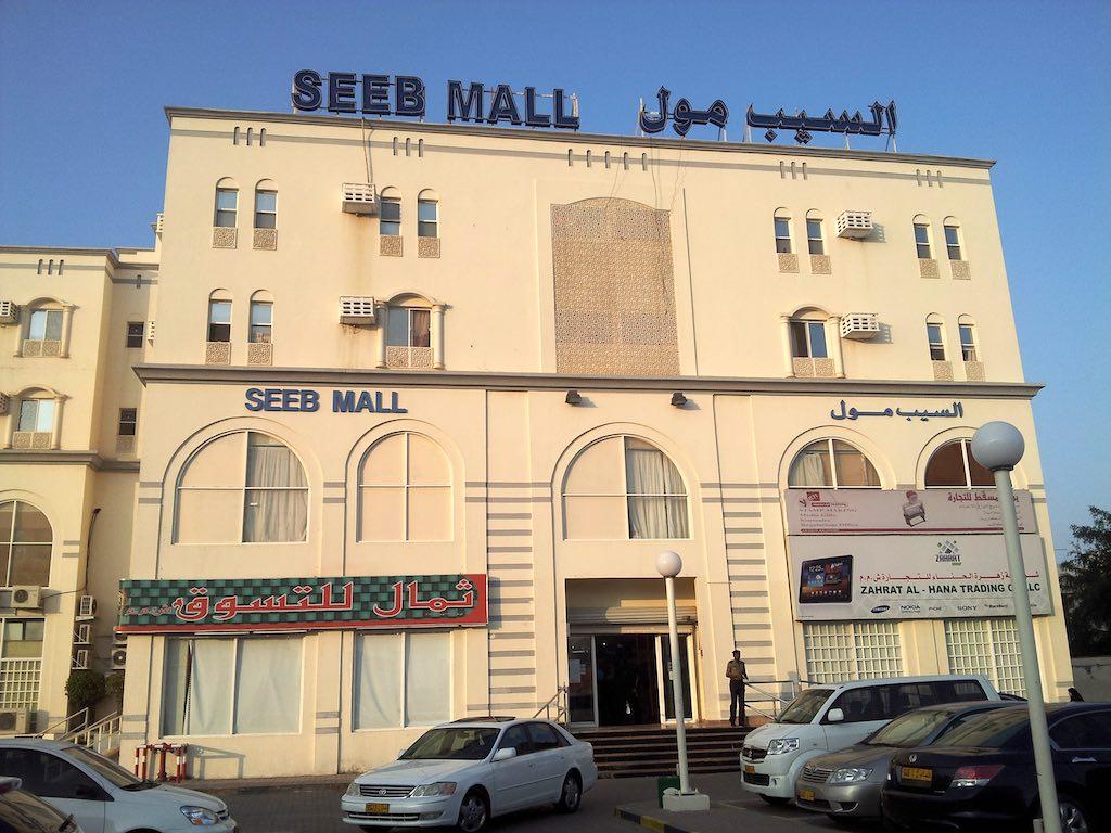 Seeb, Oman - Seeb Mall